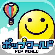 ポップワールド  -POP WORLD- 1.2.0