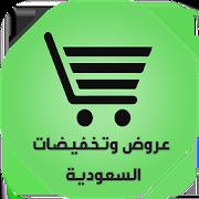 Latest Offers - Saudi Arabia 3.8