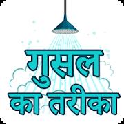 Madni Panj surah in Bangali 1 0 APK Download - Android Books