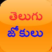Telugu Jokes 9.0.0