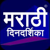Top 49 Apps Similar to Saras Salil Marathi