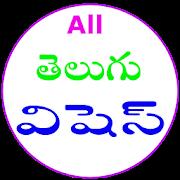 Telugu Wishes And Vinodam