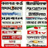 All Bangla Newspapers - Bangla tv - Bangla News 2.3