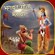 Bhagvad Gita In Marathi 1.0