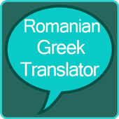 Romanian to Greek Translator 3.0