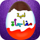 Eggs Surprise - Arab Toys 1.1