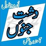 Dasht e Junoon Romantic Urdu Novel by Amna Riaz 1 0 APK Download
