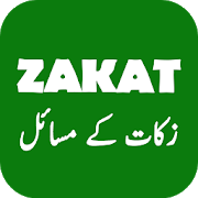 Zakat Guide In Islam 2 0 APK Download - Android Education Apps