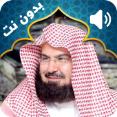 Holy Quran Abdul Rahman Al Sudais Audio Offline 2 0 APK