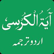 ayatul kursi download karni hai