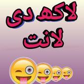 urdu shayri 1 4 Draco version APK Download - Android Books