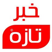 Afghan News خبرجدید 1.4.0
