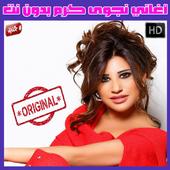 5091bb83a Top 49 Apps Similar to com.aghani.nancy.ajram.app.ma