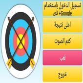 com.al3abik.archeryy