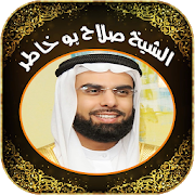 Top 49 Apps Similar to Jamaan Al Osaimi Complete MP3 Quran