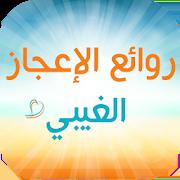 16c118994b0e6 com.amazingpicts.i3jazelghaybi 1.0