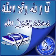 islamic lectures in english pdf