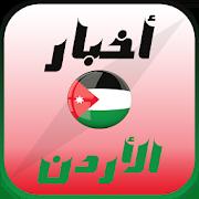com app jordan news 1 0 4 APK Download - Android cats  Apps