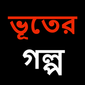 Ghost Story (Bangla) 1 1 0 APK Download - Android Books & Reference Apps