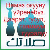 kyrgyz-Намаз окууну үйрөнүү 1.0