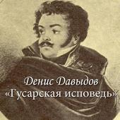 """Д.Давыдов """"Гусарская исповедь"""" 1.0"""