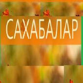 Кыргыз)сахабалар (kyrgyz) 1.8