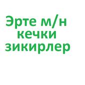 Эрте м/н кечки зикирлер 1.0