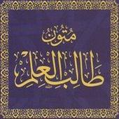 Mutun talib al-ilm (mustaua 2) 1.5