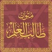 Mutun talib al-ilm (mustaua 3) 1.5