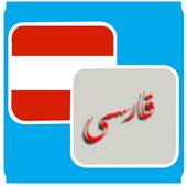 ترجمه فارسی به اتریش 1.1
