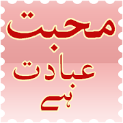 Poetry Mohabbat Ibadat Hai 5.0