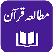 Mutaliya-e-Quran - Word by Word Tarjuma & Tafseer 1 6 APK Download