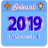 Tamil Calendar 2019 Lite 3 8 APK Download - Android