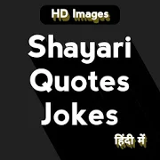 Shayari in Hindi - Images and Text 14 0 APK Download
