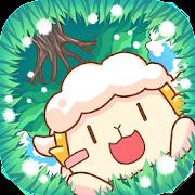 もふもふ - 愛と勇気のぶつかり羊 1.0.2