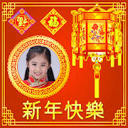 Chinese New Year Photo Frames 2018 1.0