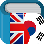 Korean English Dictionary & Translator Free 영한사전