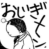 おじぎメシ 1.0