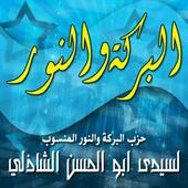 حزب البركة والنور لسيدى ابو الحسن الشاذلى 3