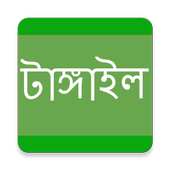 دانلود Tangail News - Bd news- Bangla newspapers 0001 APK - برنامه