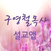 구영철목사 설교앱 1.0