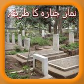 Learn Namaz e Janaza 1 0 APK Download - Android Education Apps