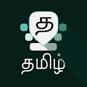 com clusterdev tamilkeyboard 1 6 7 APK Download - Android