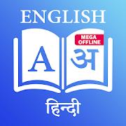 ENGLISH - HINDI DICTIONARY (Mega Offline) 1.1.2