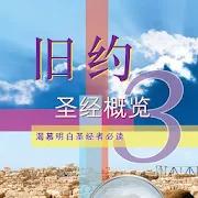 旧约圣经概览 3 1.0