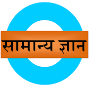 Samanya Gyan - GK in Hindi 1.8.1