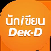 นักเขียน Dek-D 1.2.41