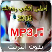Ramadan Songs 2018 2.2.1