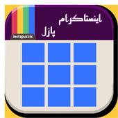 Insta Puzzle | پازلی کردن اینستاگرام 2 1 1 APK Download