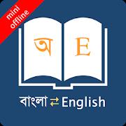 Bangla Dictionary Offline neutron